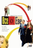 Всё о Еве    / All About Eve