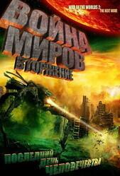 Война миров 2: Следующая Волна (Война миров: Вторжение) / War of the Worlds 2: The Next Wave