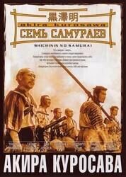 Семь самураев    / Shichinin no samurai