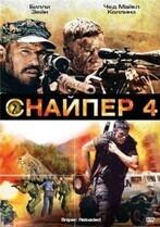Снайпер 4    / Sniper: Reloaded