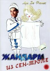 Жандарм из Сен-Тропе    / Le gendarme de Saint-Tropez