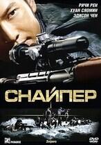 Снайпер    / Sun cheung sau