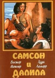 Самсон и Далила    / Samson and Delilah
