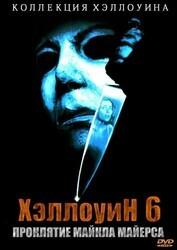 Хэллоуин 6: Проклятие Майкла Майерса    / Halloween: The Curse of Michael Myers