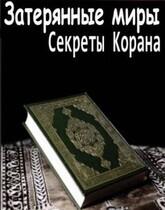 Затерянные миры:Секреты Корана