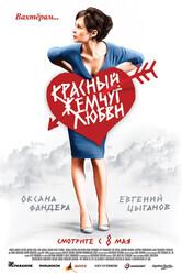 Красный жемчуг любви    / Красный жемчуг любви