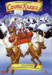 Приключения Санта Клауса    / The Life & Adventures of Santa Claus