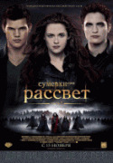 Сумерки. Сага. Рассвет: Часть 2    / The Twilight Saga: Breaking Dawn - Part 2