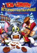 Том и Джерри. История о Щелкунчике    / Tom and Jerry: A Nutcracker Tale