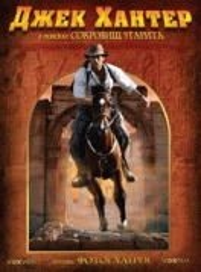 Джек Хантер: В поисках сокровищ Угарита    / Jack Hunter and the Lost Treasure of Ugarit