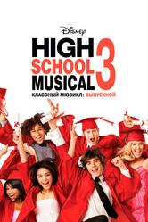 Классный мюзикл: Выпускной    / High School Musical 3: Senior Year