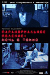 Паранормальное явление: Ночь в Токио    / Paranômaru akutibiti: Dai-2-shô - Tokyo Night