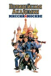 Полицейская академия-7: Миссия в Москву