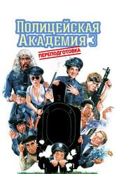 Полицейская академия 3: Опять учеба    / Police Academy 3: Back in Training