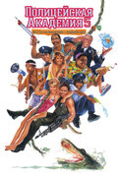 Полицейская академия 5: Задание - Майами Бич    / Police Academy 5: Assignment: Miami Beach