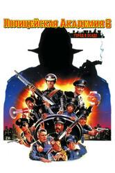 Полицейская академия 6: Город в осаде    / Police Academy 6: City Under Siege