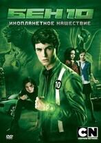 Бен 10: Инопланетный рой    / Ben 10: Alien Swarm