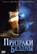 Призраки бездны: Титаник    / Ghosts of the Abyss
