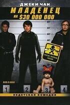Младенец на $30 000 000/Робин Гуд/Сокровище в пеленках    / Bo bui gai wak