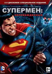 Супермен: Свободный (Супермен: Непобежденный) / Superman: Unbound