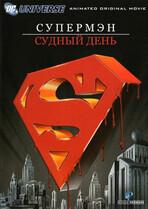 Супермен: Судный день    / Superman/Doomsday