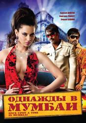 Однажды в Мумбаи    / Once Upon a Time in Mumbaai