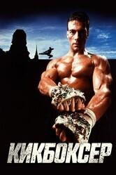 Кикбоксер    / Kickboxer