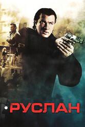 Руслан    / Driven to Kill