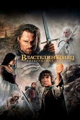 Властелин колец. Братва и кольцо. (Гоблин)    / The Lord of the Rings: The Return of the King