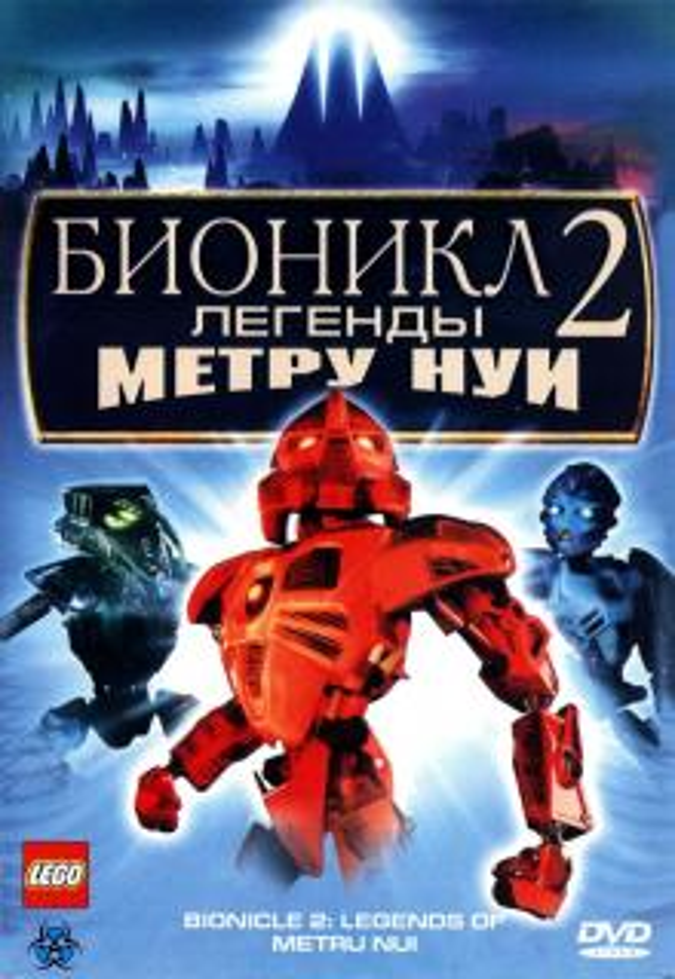 Бионикл 2: Легенда Метру Нуи    / Bionicle 2: Legends of Metru Nui