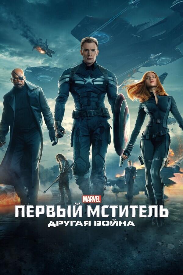Первый мститель: Другая война    / Captain America: The Winter Soldier