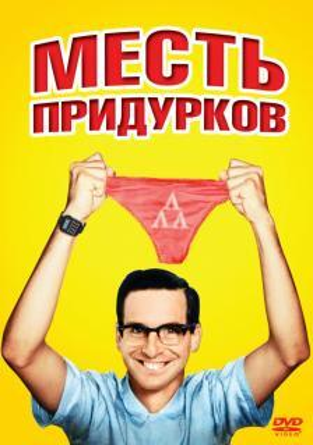 Месть придурков    / Revenge of the Nerds