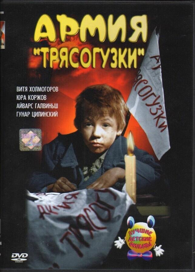 Армия Трясогузки