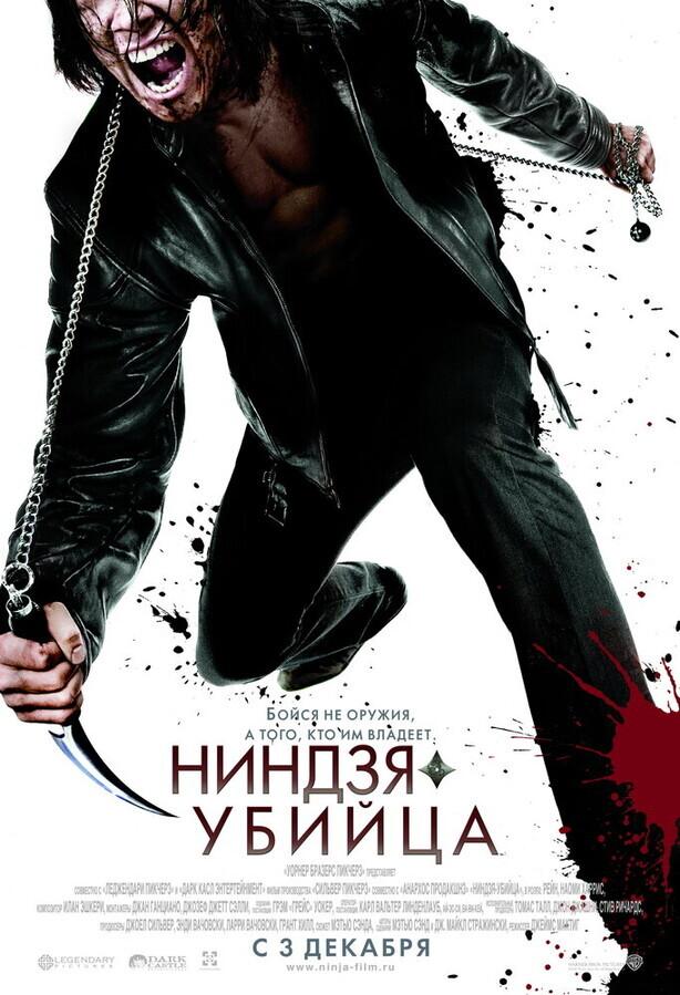 Ниндзя-убийца    / Ninja Assassin