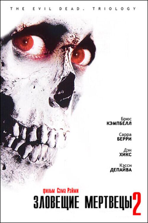 Зловещие Алкаши 2: Белая горячка / Evil Dead II