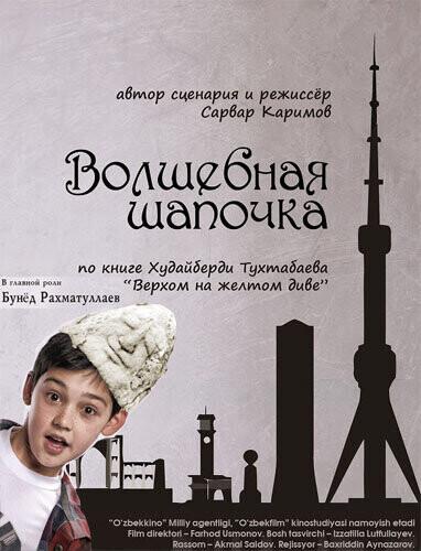 Волшебная шапочка / Sehrli qolpoqcha