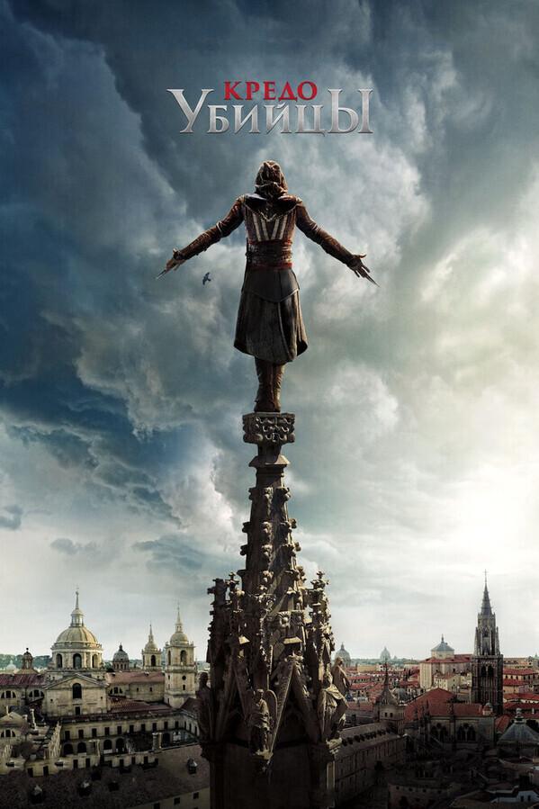Кредо убийцы / Assassin's Creed