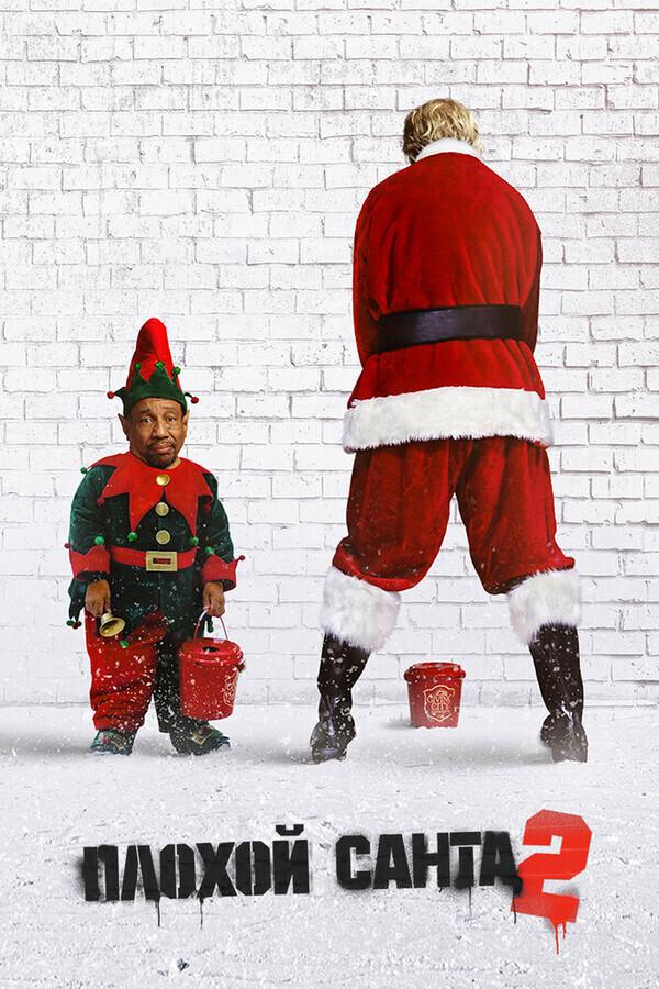 Плохой Санта2    (Гоблин) / Bad Santa2