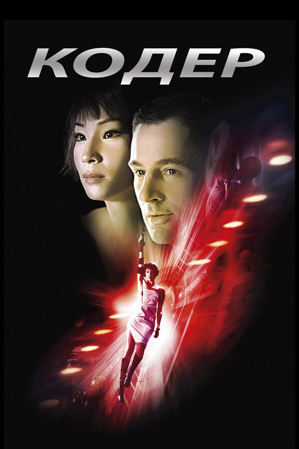 Кодер / Cypher