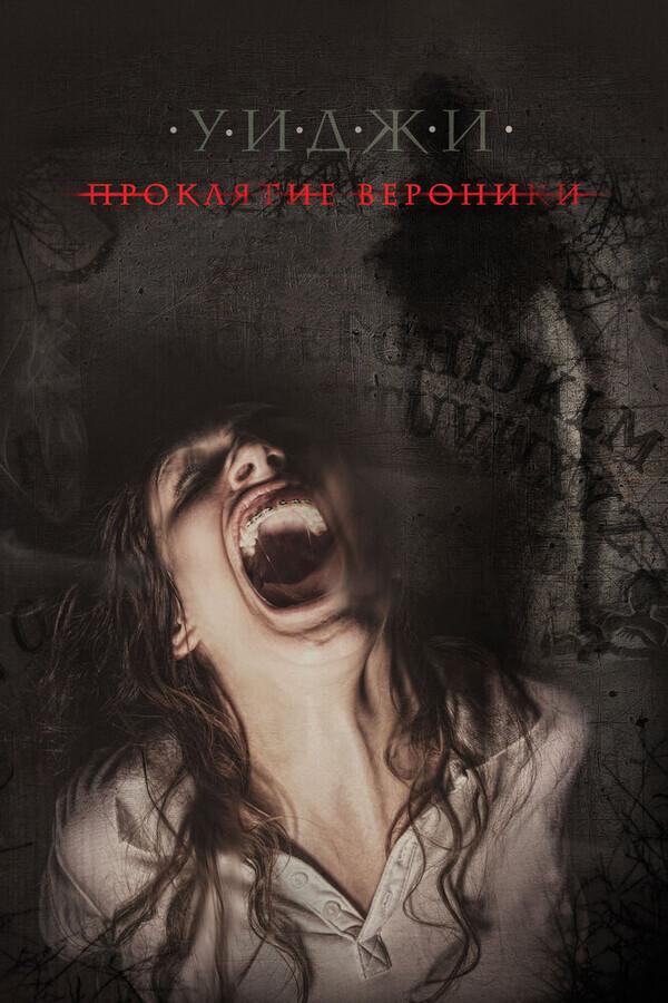 Вероника / Veronica