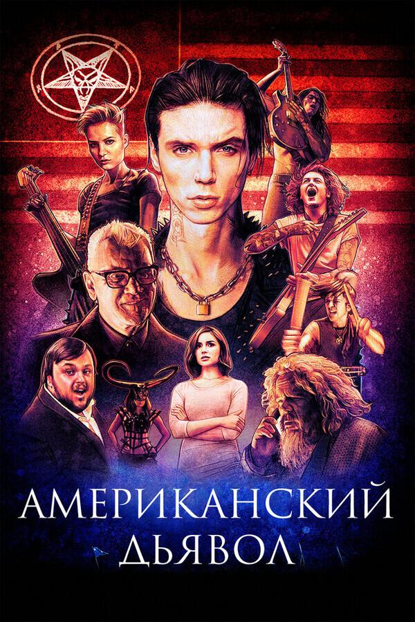 Американский дьявол / American Satan