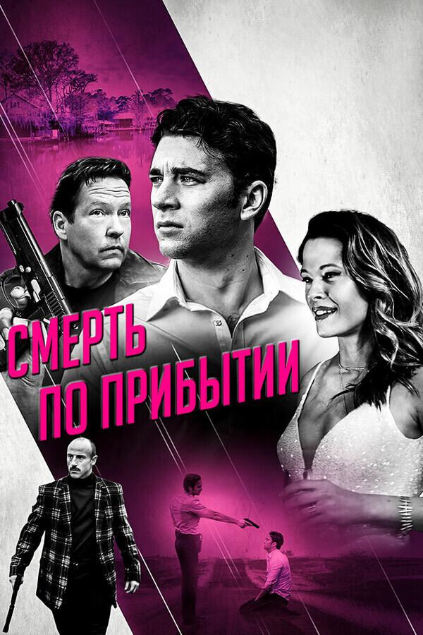 Смерть по прибытии / Dead on Arrival