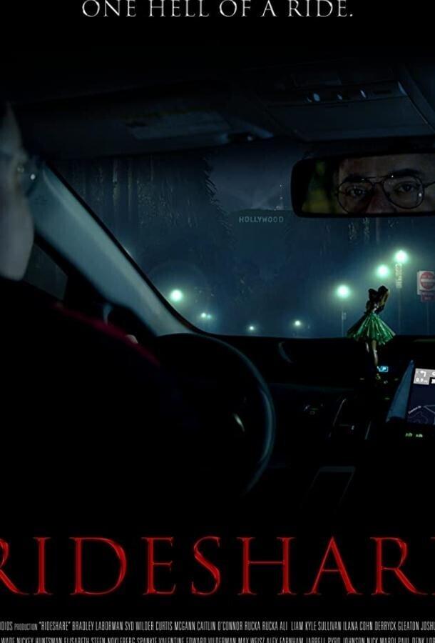Попутное такси / Rideshare