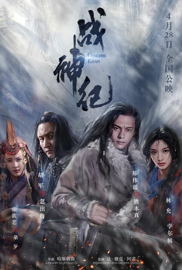 Чингисхан / Genghis Khan