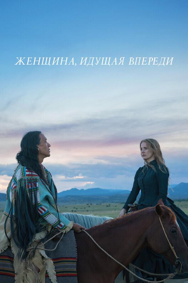 Женщина идет впереди / Woman Walks Ahead
