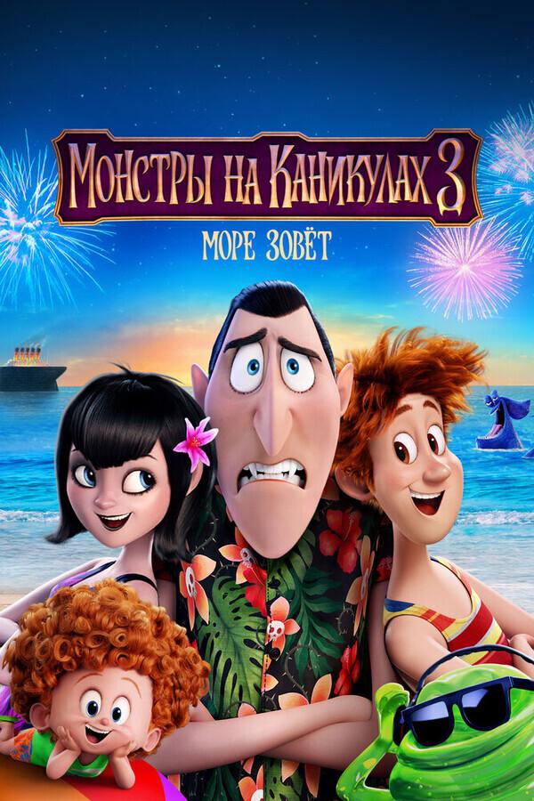 Монстры на каникулах 3: Море зовёт / Hotel Transylvania 3: Summer Vacation