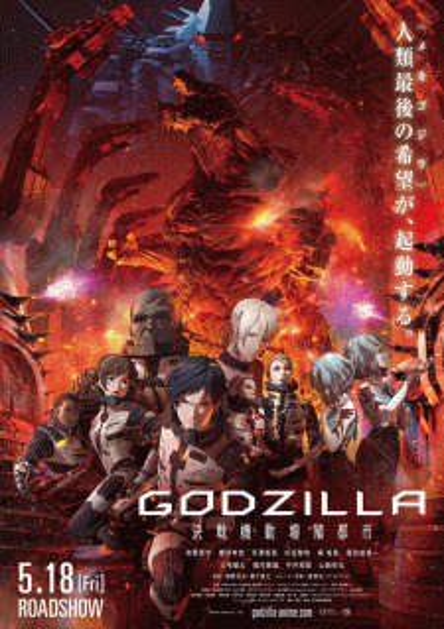 Годзилла: Город на грани битвы / Godzilla: kessen kido zoshoku toshi