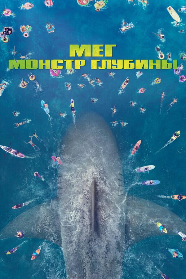 Мег: Монстр глубины / The Meg