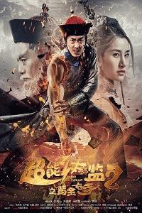Супер Евнух 2: золотая длань / Chao neng tai jian 2 zhi huang jin you shou
