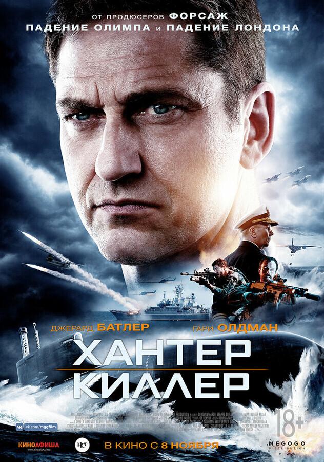 Хантер Киллер / Hunter Killer